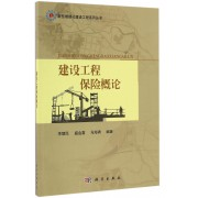 建设工程保险概论/新型城镇化建设工程系列丛书