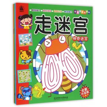 走迷宫(全新升级版共4册)