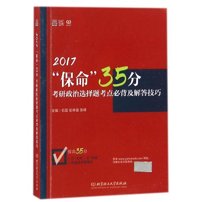 2017保命35分(考研政治选择题考点必背及解答技巧)