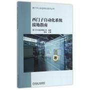 西门子自动化系统接地指南/西门子工业自动化技术丛书