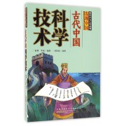 古代中国科学技术/时代少儿人文丛书