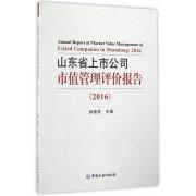 山东省上市公司市值管理评价报告(2016)
