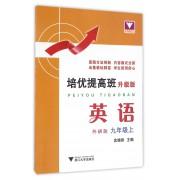 英语(9上外研版升级版)/培优提高班
