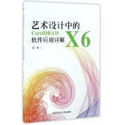 艺术设计中的CorelDRAW X6软件应用详解