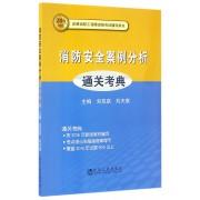 消防安全案例分析通关考典(2016年版注册消防工程师资格考试辅导用书)