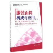 服装面料构成与应用(第2版高职高专服装设计专业系列教材)