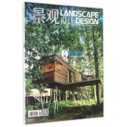 景观设计(共2册2016年3月20日NO.2总第74期)
