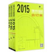 建筑细部(2015NO.1-NO.8合订本上中下)