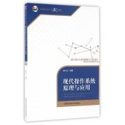 现代操作系统原理与应用(中国科学技术大学精品教材)