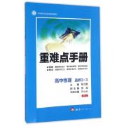高中物理(选修3-3RJ)/重难点手册