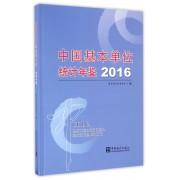 中国基本单位统计年鉴(附光盘2016)(精)