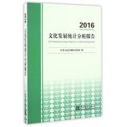 文化发展统计分析报告(2016)