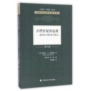 合理怀疑的起源--刑事审判的神学根基(修订版)/宗教与法律经典文库