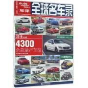 全球名车录(2016中文版总第21期)