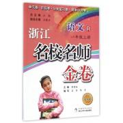 语文(1上R最新版)/浙江名校名师金卷