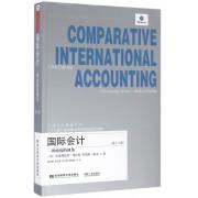 国际会计(一种比较的视角第12版)/三友会计名著译丛