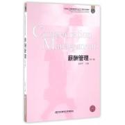 薪酬管理(第3版21世纪工商管理类专业主干课系列教材)