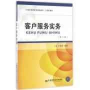 客户服务实务(工商管理类第3版21世纪高职高专精品教材)