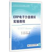 ERP电子沙盘模拟实验教程(致用型21世纪会计系列规划教材)