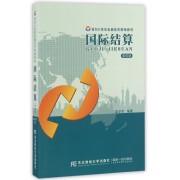 国际结算(第4版面向21世纪金融投资精编教材)
