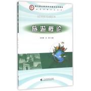 旅游概论(现代职业教育体系建设系列教材)/旅游管理专业系列