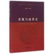 亲属与继承法(卓越法律人才培养系列教材)