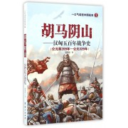 胡马阴山--汉匈五百年战争史(公元前209年-公元329年)/一口气读完中国战史