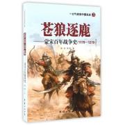 苍狼逐鹿--蒙宋百年战争史(1179-1279)/一口气读完中国战史