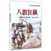 八旗狂飙--明清百年战争史(1583-1683)/一口气读完中国战史