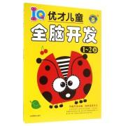 IQ优才儿童全脑开发(1-2岁)
