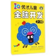 IQ优才儿童全脑开发(2-3岁)