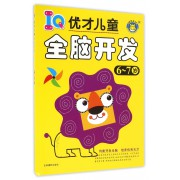 IQ优才儿童全脑开发(6-7岁)