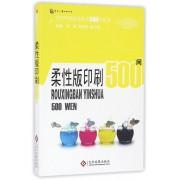 柔性版印刷500问/实用印刷包装技术500问丛书
