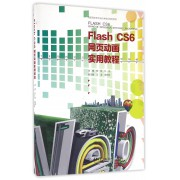 Flash CS6网页动画实用教程(高职高专艺术设计类专业规划教材)