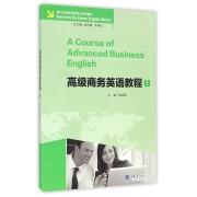 高级商务英语教程(附光盘1新时代商务英语专业系列教材)