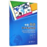 中职英语升学考试教程(2017)/高职考试丛书