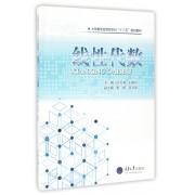 线性代数(大学数学应用型本科十二五规划教材)