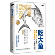 吃大鱼(像第一名一样思考挑战者品牌八大制胜法则第2版)