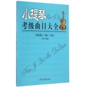 小提琴考级曲目大全(中级篇5级-7级)