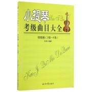 小提琴考级曲目大全(初级篇1级-4级)
