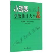 小提琴考级曲目大全(高级篇8级-10级)