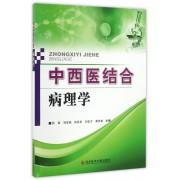 中西医结合病理学