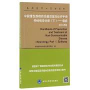 中国慢性疾病防治基层医生诊疗手册神经病学分册(下癫痫2016年版)/基层医师口袋书系列