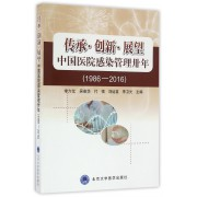 传承创新展望中国医院感染管理卅年(1986-2016)