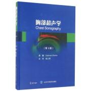 胸部超声学(第3版)(精)