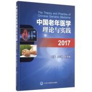 中国老年医学理论与实践(2017)(精)