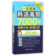 一本就够韩语高频7000词(场景分类+拓展记忆)