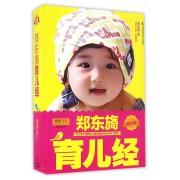 郑东旖育儿经(修订版)