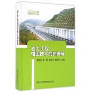 岩土工程锚固技术的新发展(精)