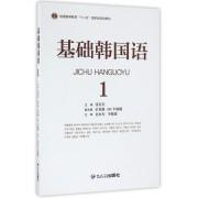 基础韩国语(附光盘1普通高等教育十二五国家级规划教材)